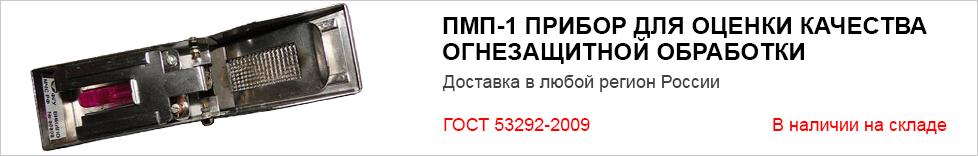ПМП-1